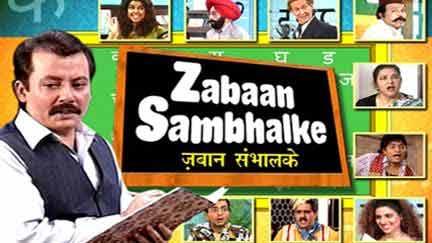 Zabaan Sambhal ke